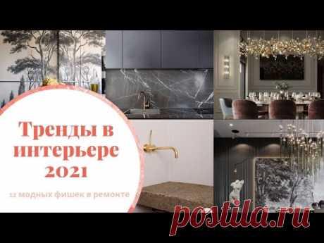 12 ТРЕНДОВ В ИНТЕРЬЕРАХ, КОТОРЫЕ ЖДУТ НАС В 2021