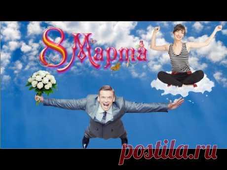 Прикольное поздравление  милых дам с праздником 8 марта Видео открытка - YouTube