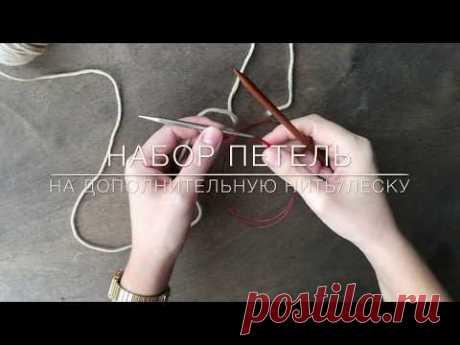 Набор петель на дополнительную (вспомогательную) нить (леску)