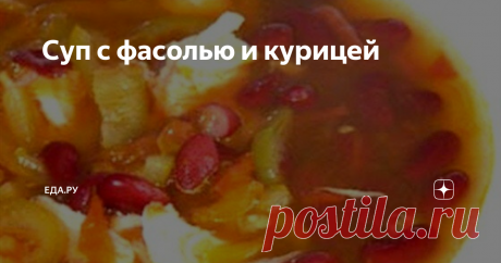 Суп с фасолью и курицей Томатную пасту можно заменить кетчупом. Чтобы суп был более наваристым, можно готовить на курином бульоне.