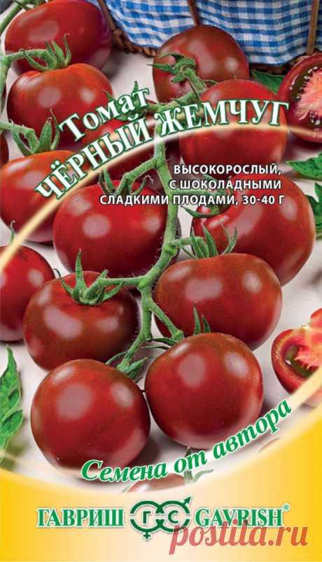"""Семена. Томат """"Черный жемчуг"""", высокорослый (вес: 0,1 г)   Купить с доставкой   My-shop.ru"""