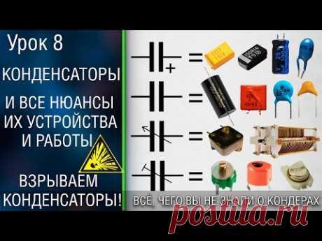 🧧#8 Конденсатор. Как ток передается через диэлектрик? Смотрим, что у конденсатора внутри.