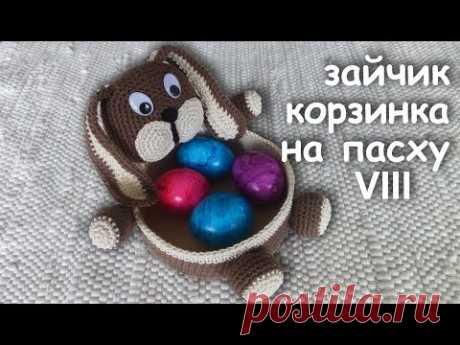 Пасхальная Корзинка - ЗАЙЧИК для яиц Часть VIII | Идеи подарка к пасхе