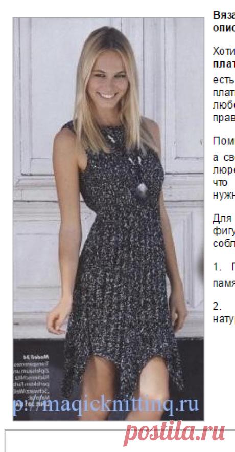 вязаные платья спицами схемы с описанием
