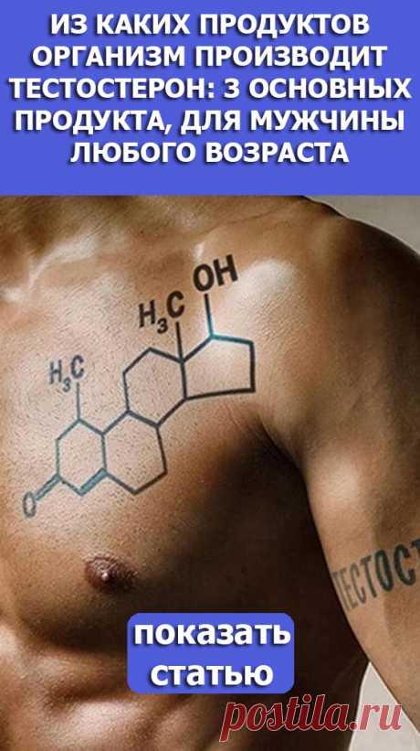СМОТРИТЕ: Из каких продуктов организм производит тестостерон: 3 основных продукта, для Мужчины любого возраста