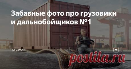 Забавные фото про грузовики и дальнобойщиков №1
