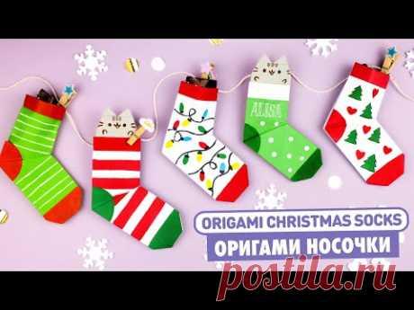 Оригами НОСКИ с Котиком Пушин | DIY Новый год | Origami Christmas Socks with Cat Pusheen |Gift Ideas