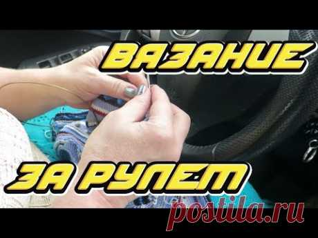 Вязание за рулем. Мастер Алена Никифорова