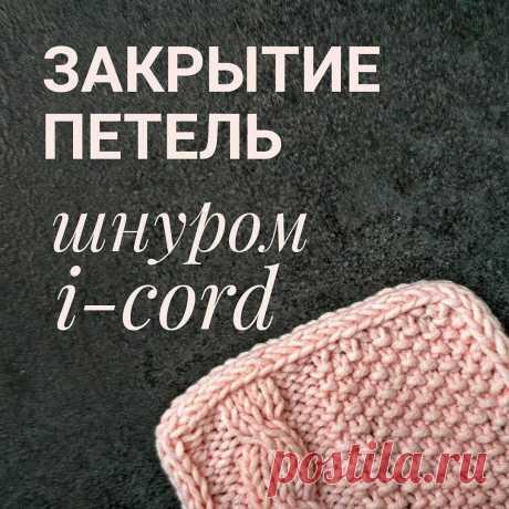 МК-видео вязание в Instagram: «Эакрытия петель шнуром i-cord, . Спасибо за видео @knit_profi by @media.repost: Давно планировала снять урок на тему закрытия петель шнуром…»
