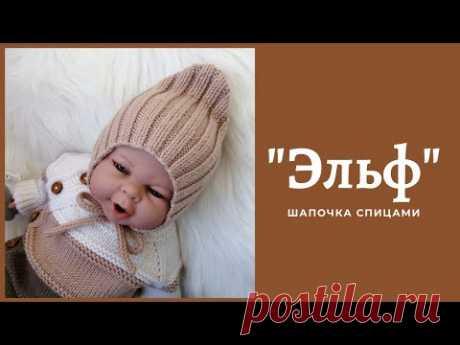 """""""Эльф"""" / шапочка спицами. 4 размера - 0-3, 3-6, 6-9, 9-12 месяцев"""