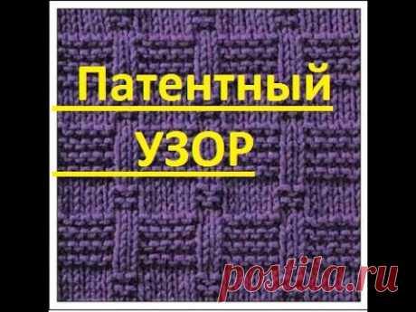 Вязание для начинающих.Патентный узор! knitting ,.ne,