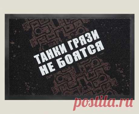 Придверный коврик Танки грязи не боятся (Цена 1200Р)