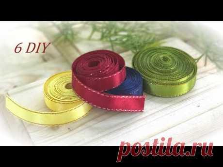 6 DIY Beautiful Crafts from Narrow Satin Ribbons 🌼 6 Красивых Идей канзаши из узких лент
