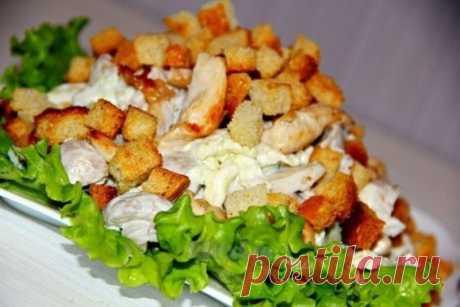 Салатик с копчёной курицой, с мариноваными грибами и с сухариками. - На Кухне Этот лёгкий салат обогащён нежным вкусом маринованных грибов и приятнейшим вкусовым оттенком копчёной курочки. Это уже даже не просто салат «Цезарь», это нечто замечательное, нечто приятное, нечто, что...