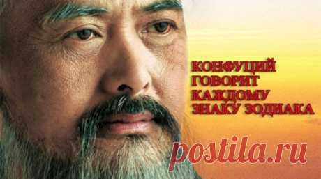 Мудрое пожелание каждому Знаку Зодиака от Конфуция