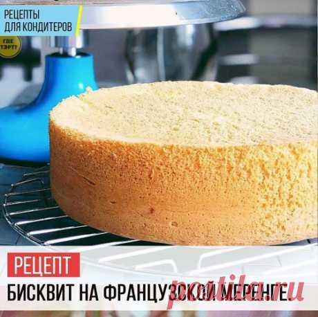 Бисквит на французской меренге.
