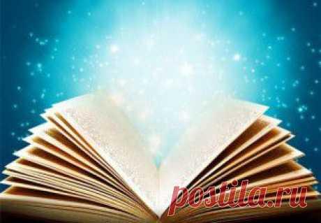 Магические слова: волшебные формулы денег и любви | Счастливый билет