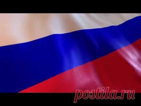 Гимн и Флаг Российской Федерации - YouTube
