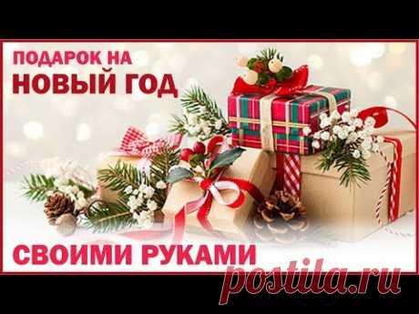 Подарочная коробка на Новый Год СВОИМИ РУКАМИ