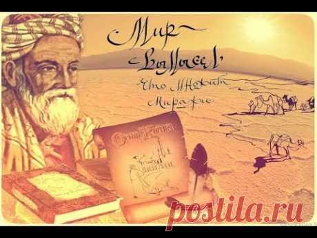 Мудрые и красивые рубаи персидского поэта и философа Омара Хайяма Канал ЖИТЕЙСКОЕ ПОЗНАНИЕ приоткроет окно в неизведанный мир, поведает о простых и сложных в...