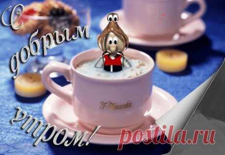 С ДОБРЫМ УТРОМ! Желаю, чтобы утро было добрым, А пробужденье — сладким и приятным. Пусть радует за окнами погодка, А бодрость дарит кофе ароматный. Поставь-ка настроенье на зарядку, Чтобы наполнить сердце позитивом, И в новый день врывайся без оглядки. Пусть станет он успешным и счастливым