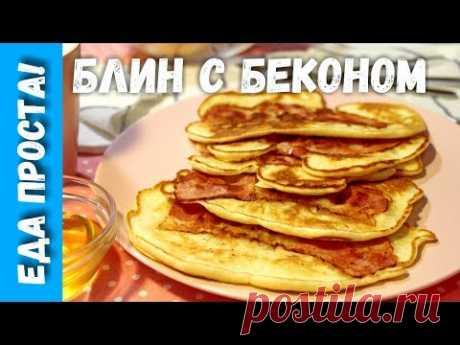 Блин с беконом. Рецепт завтрака по мотивам Adventure time! Bacon Pancakes