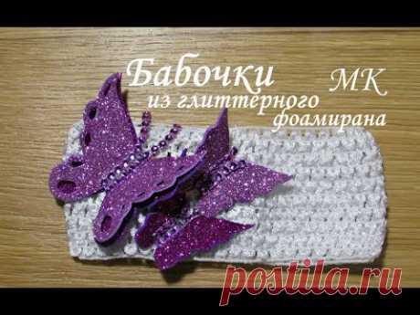 Las mariposas de glitternogo foamirana en 5 minutos MK, Butterfly Foam DIY