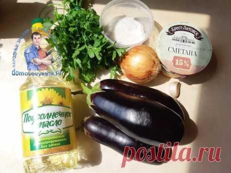 Баклажаны в сметане как грибы - рецепт с фото. Жаренные баклажаны с луком и чесноком   Народные знания от Кравченко Анатолия
