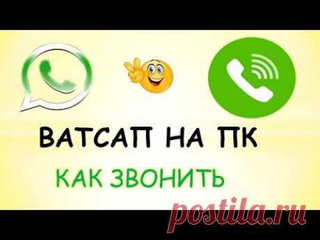 Ватсап как звонить с компьютера.Как звонить через whatsapp на пк