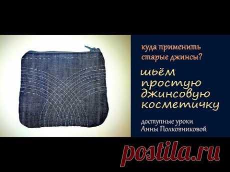 шьем простую джинсовую косметичку