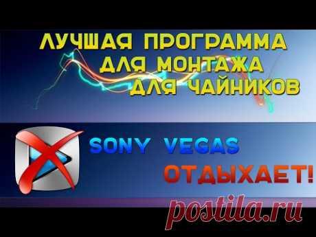 Самый лучший и удобный Видео Редактор для Новичков [ Разберется каждый! 100% ]