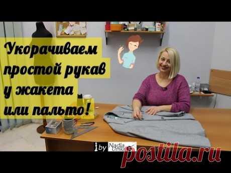 Как укоротить простой рукав у жакета или пальто! by Nadia Umka! - YouTube
