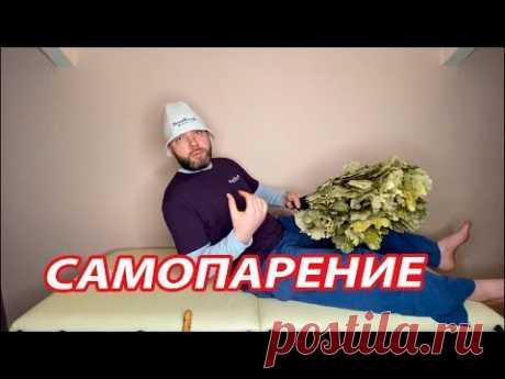 Урок САМОПАРЕНИЯ от чемпиона банных соревнований Владимира Горемыкина.