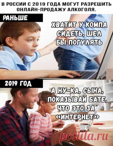 Как там в интернете