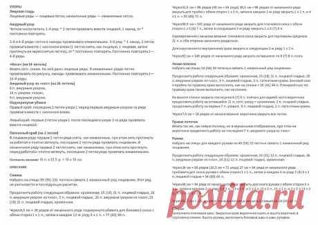 Кардиганомания: ажурные кардиганы на любой вкус, с описанием и схемами | Paradosik_Handmade | Яндекс Дзен