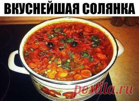 ВКУСНЕЙШАЯ СОЛЯНКА Варим бульон из мяса на кости, я беру лопатку. Бульон варю с половинкой луковицы и половинкой моркови. В это время , когда бульон варится я делаю зажарку из морковь+лук+кубиком солёные огурцы. Жарим мин 7 и добавляем томатную пасту, ещё мин 7 и выключаем. Сосиски нарезать кружочком, сервелат порезать соломкой. Всё это быстро на большом огне …