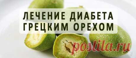 Грецкий орех в лечении сахарного диабета: польза, лечебные свойства