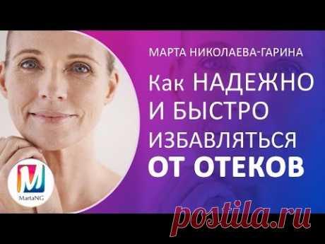 Как НАДЕЖНО и БЫСТРО избавляться от отеков   Марта Николаева-Гарина