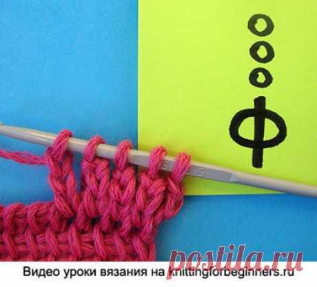 Начинаем вязать – Видео уроки вязания » Обозначения в тунисском вязании – Урок №50
