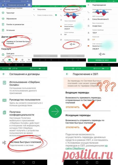 Обмануть систему: как переводить деньги в Сбере без комиссий   Елена Володина   Яндекс Дзен