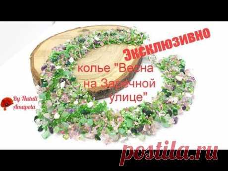 """КОЛЬЕ """"ВЕСНА НА ЗАРЕЧНОЙ УЛИЦЕ"""""""
