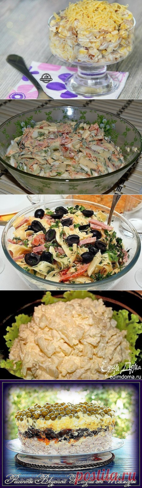 25 рецептов салата с сыром.