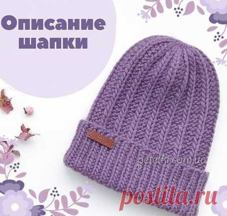 Вяжем шапку-бини Наверное, шапки-бини никогда не выйдут из моды. Они подходят как женщинам, так и мужчинам, как взрослым, так и детям.