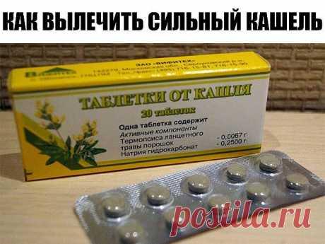 """Как вылечить сильный кашель?    Волшебный рецепт аптекаря для тех, кто часто болеет трахеитом и бронхитом. Стоит он копейки, а помогает быстро.   Необходимо купить в аптеке:   1."""" Таблетки от кашля"""" (они так и называются).  2. """"Грудной эликсир""""(нашатырно-анисовые капли).   В стакане растереть 2 таблетки, добавить 1 десертную ложку эликсира и залить 2 ст. ложками горячей воды. Все перемешать и выпить. Принимать 3 раза в день за полчаса до еды и за 2 часа до сна."""