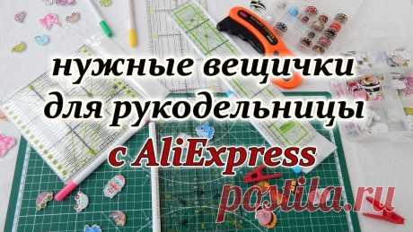Полезные покупки для шитья и рукоделия с AliExpress.