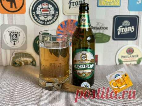 """Обзор пива со сроком годности 15 суток! Пиво """"Хадыженское""""   С Миру по Пиву!   Яндекс Дзен"""