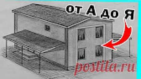 """Дешевый ДОМ от А до Я. Своими руками. Это строительства бюджетного, доступного дома из газобетона. В этой серии роликов """"Дешевый ДОМ от А до Я. Своими Руками"""" я буду подробно показывать весь проц..."""