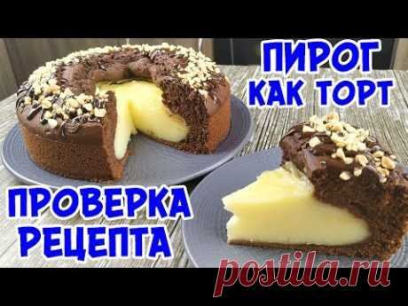 """Шоколадный пирог с заварным кремом - пирог """"Вулкан""""."""