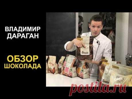 Обзор шоколада от Владимира Дараган - YouTube