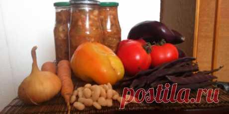 Баклажаны с помидорами и фасолью на зиму